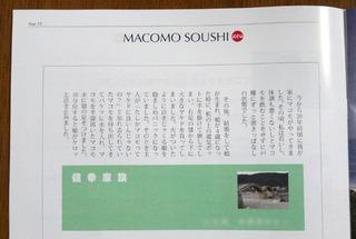 macomo_sousi_124_04.jpg