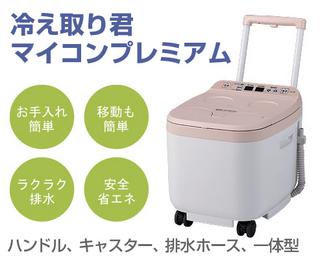 足湯器・足浴器 高陽社 冷え取り君マイコンプレミアム FB-c80